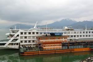 重庆到宜昌国内游船交通船票、重庆到宜昌自由行船票4天3晚