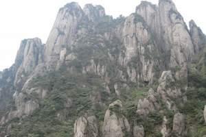 杭州到三清山旅游 世界自然遗产 三清山 天梁景区二日游