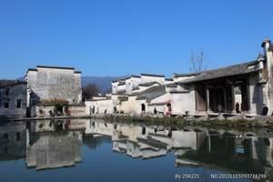 【西递宏村一日游】世界文化遗产地  黄山纵横国旅