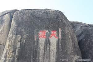 海南纯净海洋海口往返 淄博到三亚纯玩双飞5日游