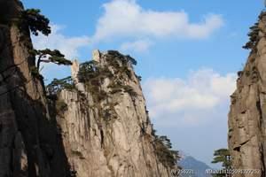 【黄山一日游】黄山旅游经典线路|推荐选择 品质保证|黄山纵横