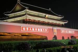 暑期西安到北京、北戴河夏令营 北戴河、北京双卧七日游夏令营