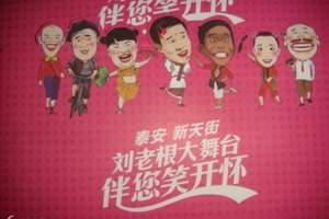 刘老根大舞台在哪_都有哪些演员_二人转去哪里看