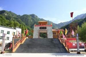 洛阳到木札岭+卧龙谷两日游(年票团)