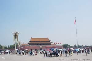 淄博到北京旅游_淄博到北京旅游团_淄博到北京常规四日游