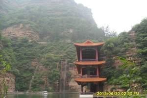 石家庄一日游、石家庄到京娘湖一日游、京娘湖旅游团