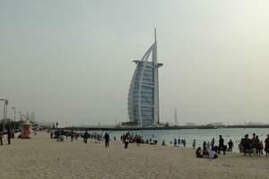 郑州出发到迪拜旅游团/南非、阿联酋10日豪华游(含帆船酒店)