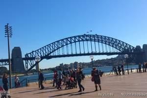 淄博到澳大利亚、新西兰常规十二日-淄博到澳大利亚新西兰12日