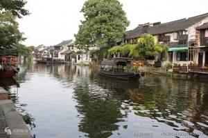 杭州、苏州、周庄、南京四日游