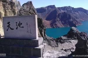 延边旅行社长白山一日游【天天发团 】2017年长白山旅游报价