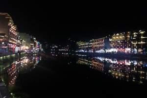 张家界周边旅游 张家界到湘西芙蓉镇+坐龙峡+红石林纯玩一日游