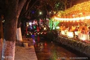 西安到云南旅游多少钱 西安到云南双飞6日游