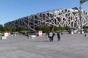 西安组团到北京旅游 145皇城悠游北京单飞6日纯玩团
