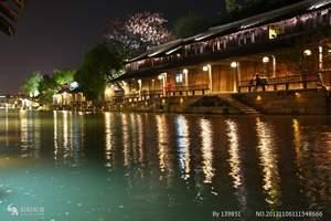 青岛出发到苏杭旅游 西塘、乌镇、苏州、杭州大巴四日游