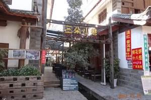 丽江束河茶马古镇