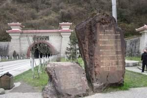 邯郸始发到二郎山、灯台架两日游