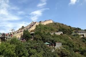 【八达岭长城 十三陵 鸟巢 水立方一日游】暑期散客天天发团