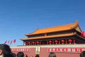 【北京一日游】北京天安门+故宫+八达岭长城+鸟巢·水立方