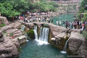 国庆节线路:十一郑州出发到云台山旅游,云台山2日含餐天天发团