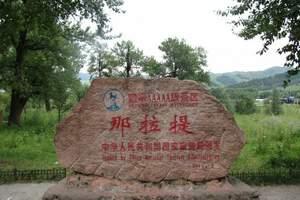 新疆北疆旅游:乌鲁木齐出发到天池、吐鲁番、那拉提草原汽车七日