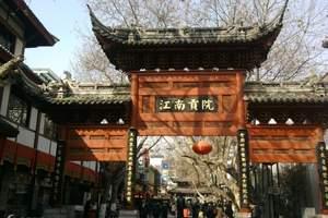 上海到南京一日游、游览南京中山陵