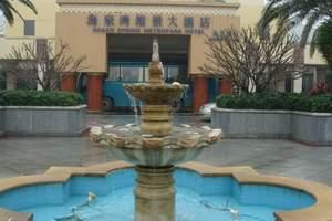 珠海海泉湾酒店会议度假二日游|海泉湾海洋温泉酒店预定