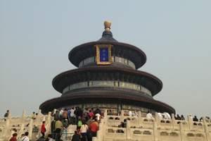 长春到北京旅游报价、北京全景双卧5日纯玩无购物