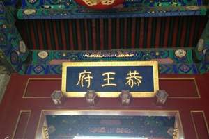 游北京 故宫 颐和园 长城 十三陵 恭王府 鸟巢 准二住宿