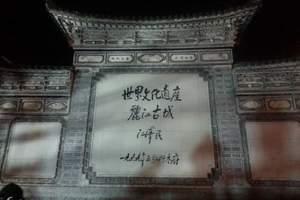 适合老年人到云南昆明的旅游线路,石家庄到昆明大理丽江旅游
