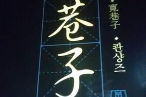 逍遥天府-成都/峨眉山/乐山/黄龙溪/都江堰双飞 6日游