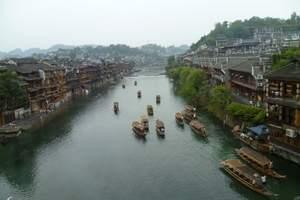 武汉到湖南旅游 凤凰古城、南华山纯玩火车三日游