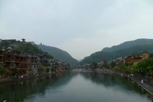凤凰古城/湘西原生态苗寨汽车三日游   五一去凤凰旅游