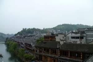 凤凰古城/湘西苗寨高铁三日游 武汉去凤凰报团 学生去凤凰