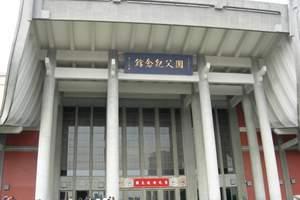 乌鲁木齐出发到台湾尊享双飞品质八日 |新疆出发到台湾旅游