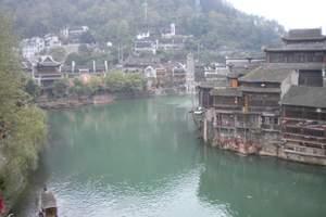 淄博旅行社到长沙、韶山、张家界、凤凰古城单飞六日游
