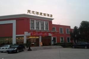 宜都天龙湾度假村酒店客房预订 宜昌会议酒店