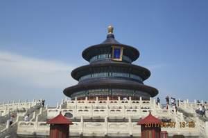 北京度假旅游 故宫 鸟巢 颐和园 十三陵 长城 四日游