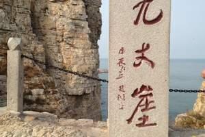 长岛,九丈崖,月牙湾+蓬莱海滨渔家休闲纯玩二日游