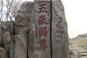 西宁到泰山曲阜济南双卧5日旅游|青海到山东5日旅游线路