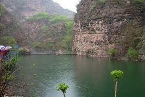 北京到平谷旅游 湖洞水两日游(限团队)