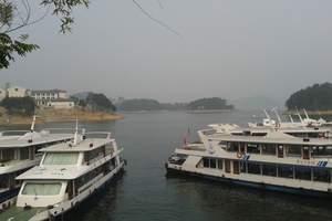 【精品纯玩】千岛湖一日游<含车费+门票船票>免费接 上车付款
