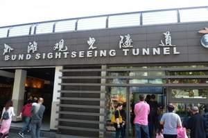 上海外滩观光隧道,环球猎奇馆,3D魔幻趣味馆,一日游半自由行