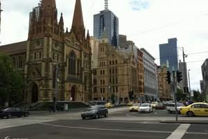 重庆到澳大利亚新西兰旅游 澳新经典10日游