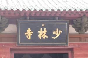 洛阳报名到少林寺一日游旅游团_看少林武术表演_酒店免费接送