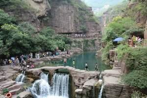 十一郭亮、万仙山、皇城相府、九女仙湖、上庄古村旅游专列4日游