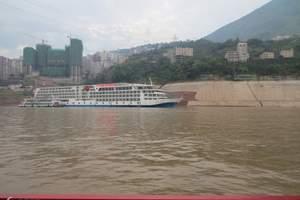 长江三峡游轮|长江三峡豪华游轮船期表【尊贵之旅】四日游