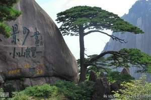 杭州出发 千岛湖黄山二日游 散客拼团
