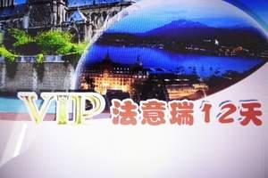 【欧洲三国】法瑞意三国12天 高品质VIP团