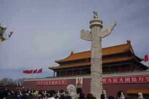 上饶到北京单飞单卧五日游