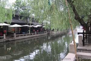 上海到杭州 苏州 周庄 无锡【含三国城】四日游 N45